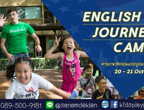 English Journey Camp รุ่น 2